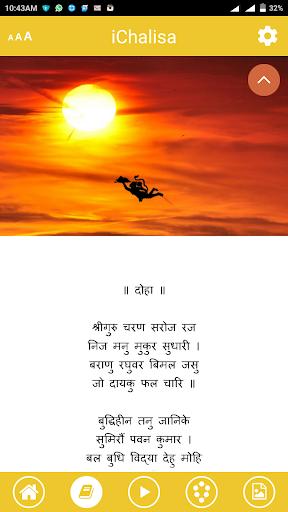 Hanuman Chalisa 1.5 screenshots 4