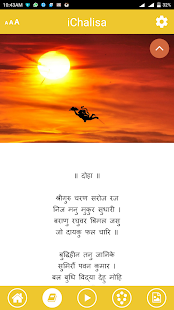 Hanuman Chalisa screenshot