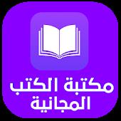 مكتبة الكتب المجانية pdf