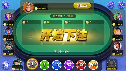 HandheldNiuNiu 2.0 screenshots 1