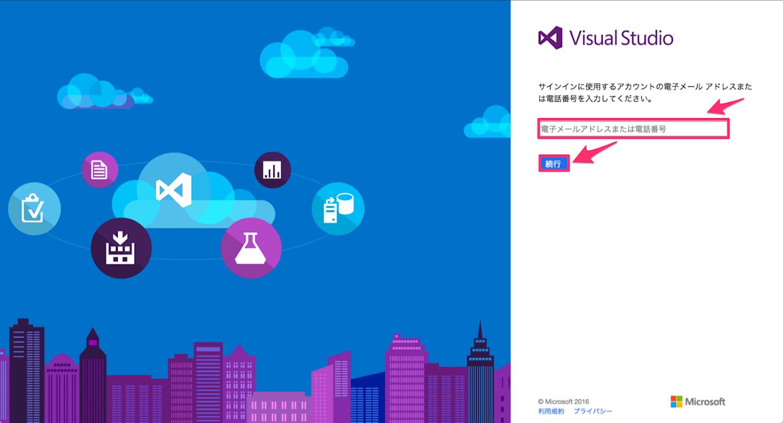 Microsoftアカウントによるログイン
