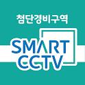 스마트CCTV icon