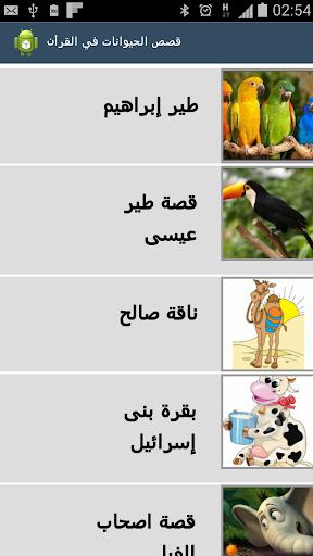 قصص الحيوانات في القرأن الكريم
