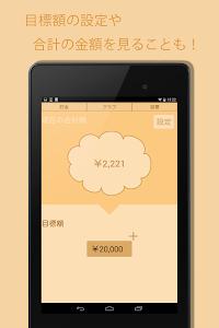簡単に貯まる♪ひつじの貯金箱アプリ screenshot 8