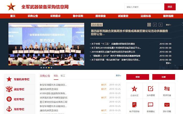 CFCA CertEnrollment.PLA Extension