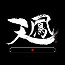 麻雀 天鳳