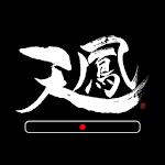 麻雀 天鳳 1.6.4