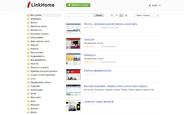 LinkHome - the easiest way to keep your links