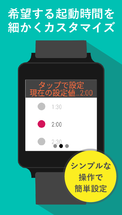 ねさせないよ。 for Android Wear- screenshot