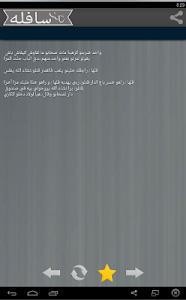 نكت سافلة screenshot 3