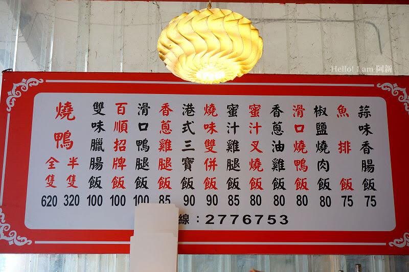 百順滑口燒鴨餐廳,南投水里美食-7