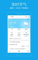 Screenshot of 灵犀语音助手