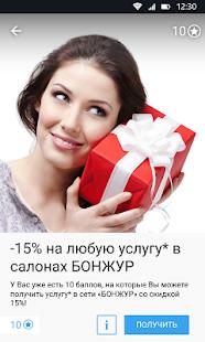 БОНЖУР - náhled