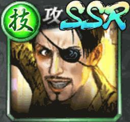 真島吾朗(SSR)