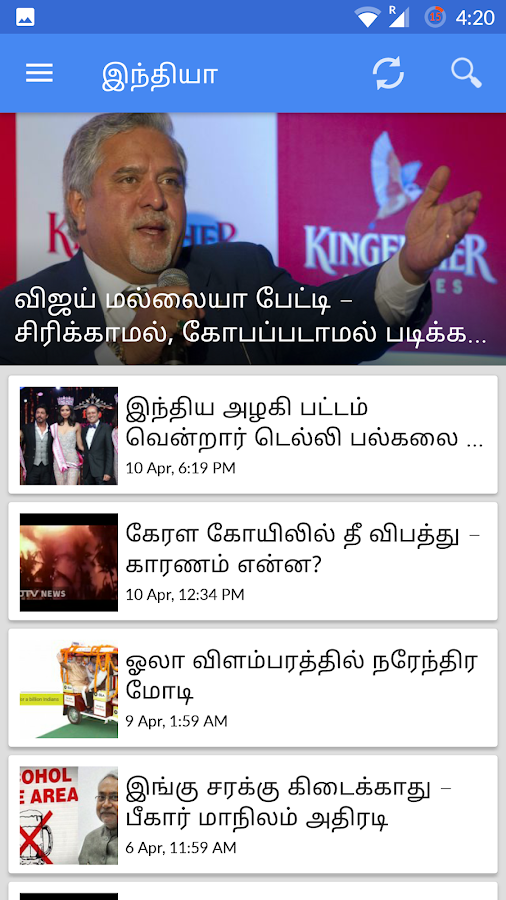 TamilTel News and Gossips- screenshot