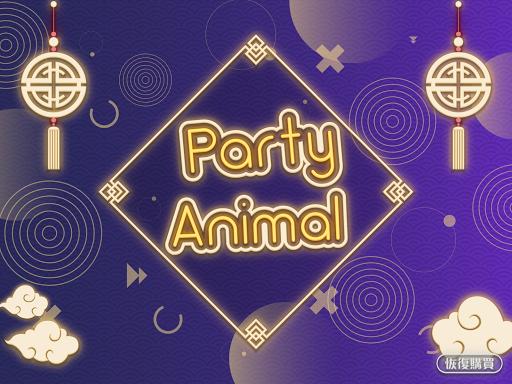 Party Animal : u5927u96fbu8996 - u8ab0u662fu81e5u5e95 - u4f30u6b4cu4ed4 screenshots 1