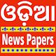 Odia News-Oriya News Paper APK