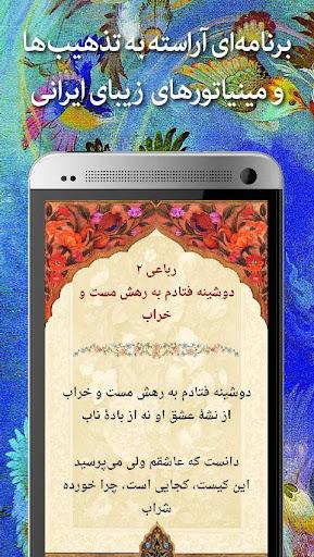 Nezami Ganjavi Poems