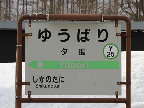 JR北海道 石勝線夕張支線 運行最終日_04 夕張駅 駅名盤