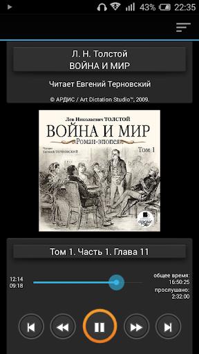 Война и мир аудиокнига 1 том скачать торрент.