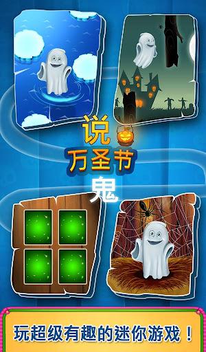 玩免費教育APP|下載談的萬聖夜鬼魂 app不用錢|硬是要APP