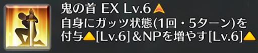 鬼の首[EX+]