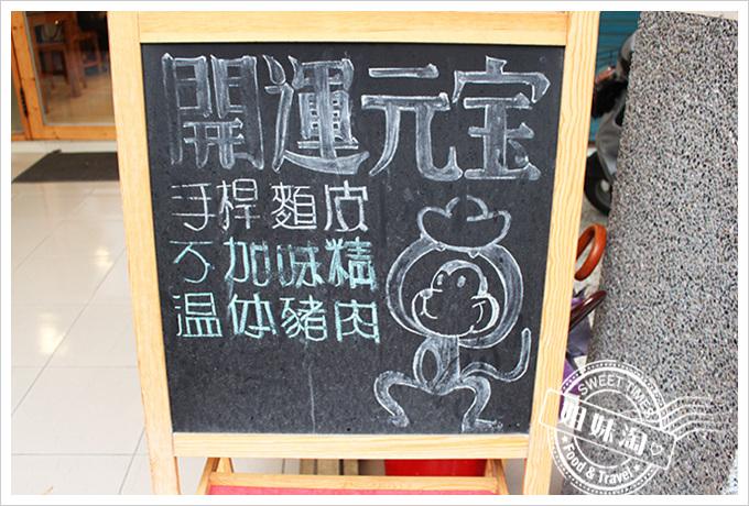 豬餃 手桿餃子專賣店