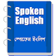 Spoken English (app)