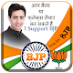 Download BJP Flex and Banner Maker For PC Windows and Mac