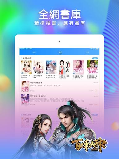 暖暖小說 screenshot 6