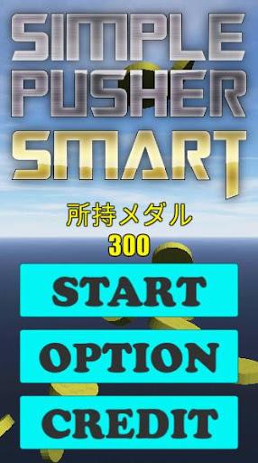 Simple Pusher Smart かんたんコインゲーム