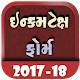 Income Tax Form 2017-18 - Gujarati (app)