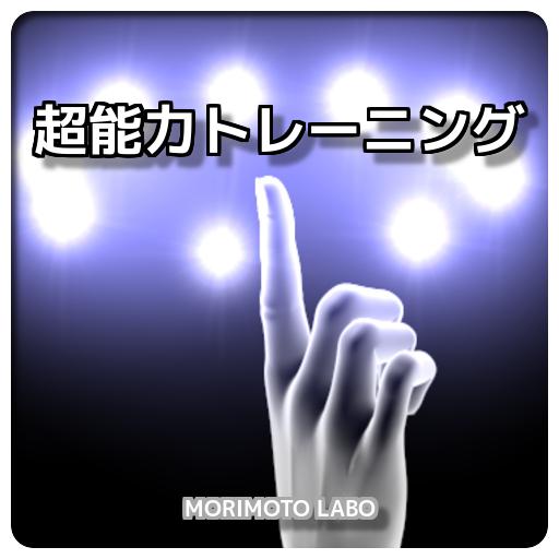 玩娛樂App|超能力トレーニング免費|APP試玩