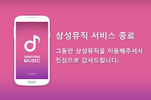 Screenshot of 삼성뮤직