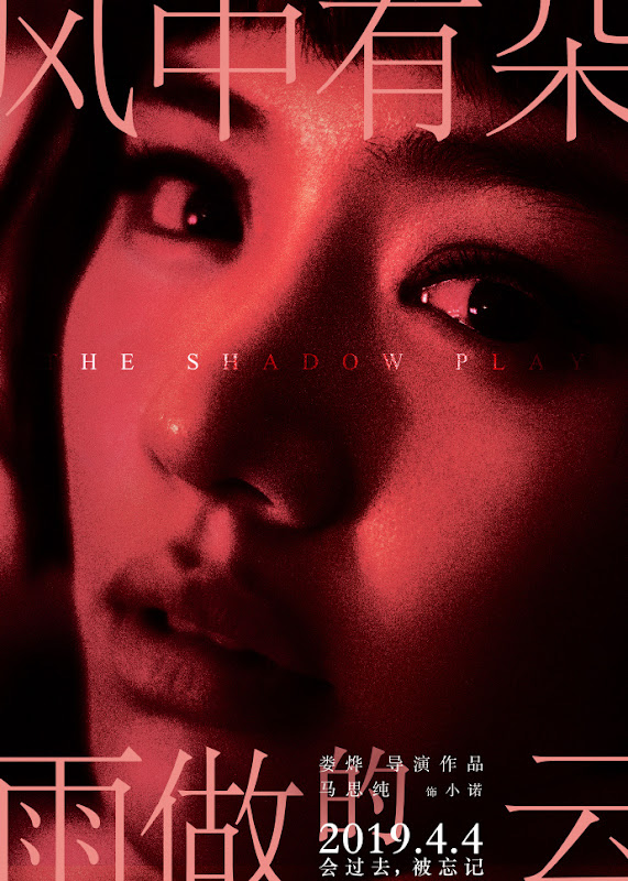 The Shadow Play / Hell Lover China Movie
