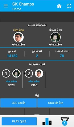 GK Champs - Exam & Jobs update- screenshot thumbnail
