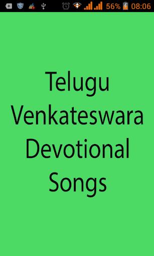 Telugu Venkateswara Devotional