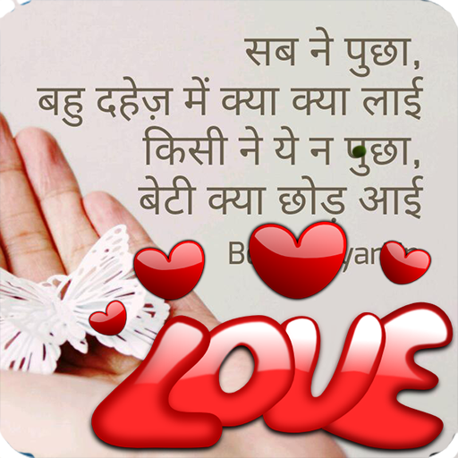 2017 love shayari in hindi nf apk download apkpure co