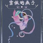 《雪做的燕子》这是一部神奇的爱情故事 icon