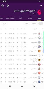 تحميل FotMob full لمتابعة نتائج كرة القدم مباشرة للأندرويد مجانا 4