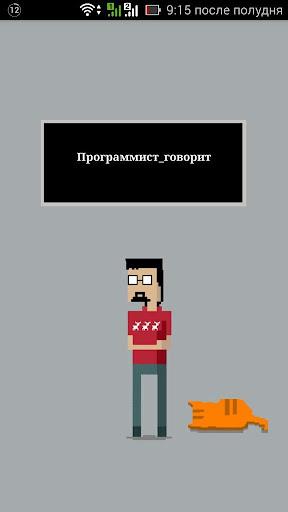 Карманный программист