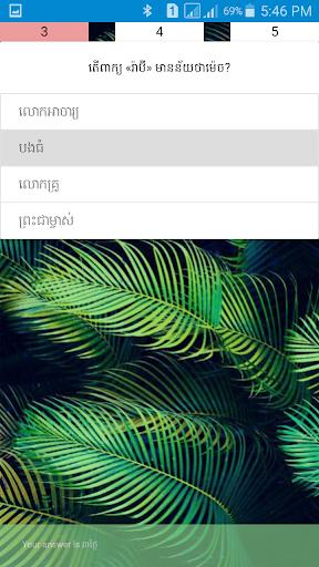 玩免費益智APP|下載Khmer Bible Quiz app不用錢|硬是要APP