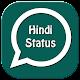 Daily Status & Shayari for Kimbho & Whatsapp 2018 (app)