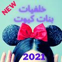 خلفيات بنات 2021 icon