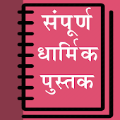 Dharmik Book in Hindi