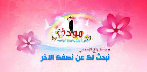mawada dating site