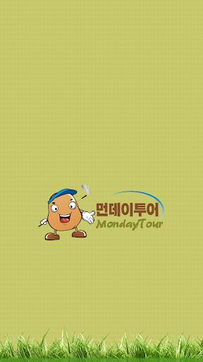 먼데이투어 포테이토투어 Monday Tour