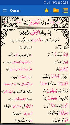 Download Asan Quran Urdu for PC