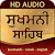 Sukhmani Sahib With HD Audio file APK for Gaming PC/PS3/PS4 Smart TV