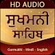 Sukhmani Sahib With Audio apk